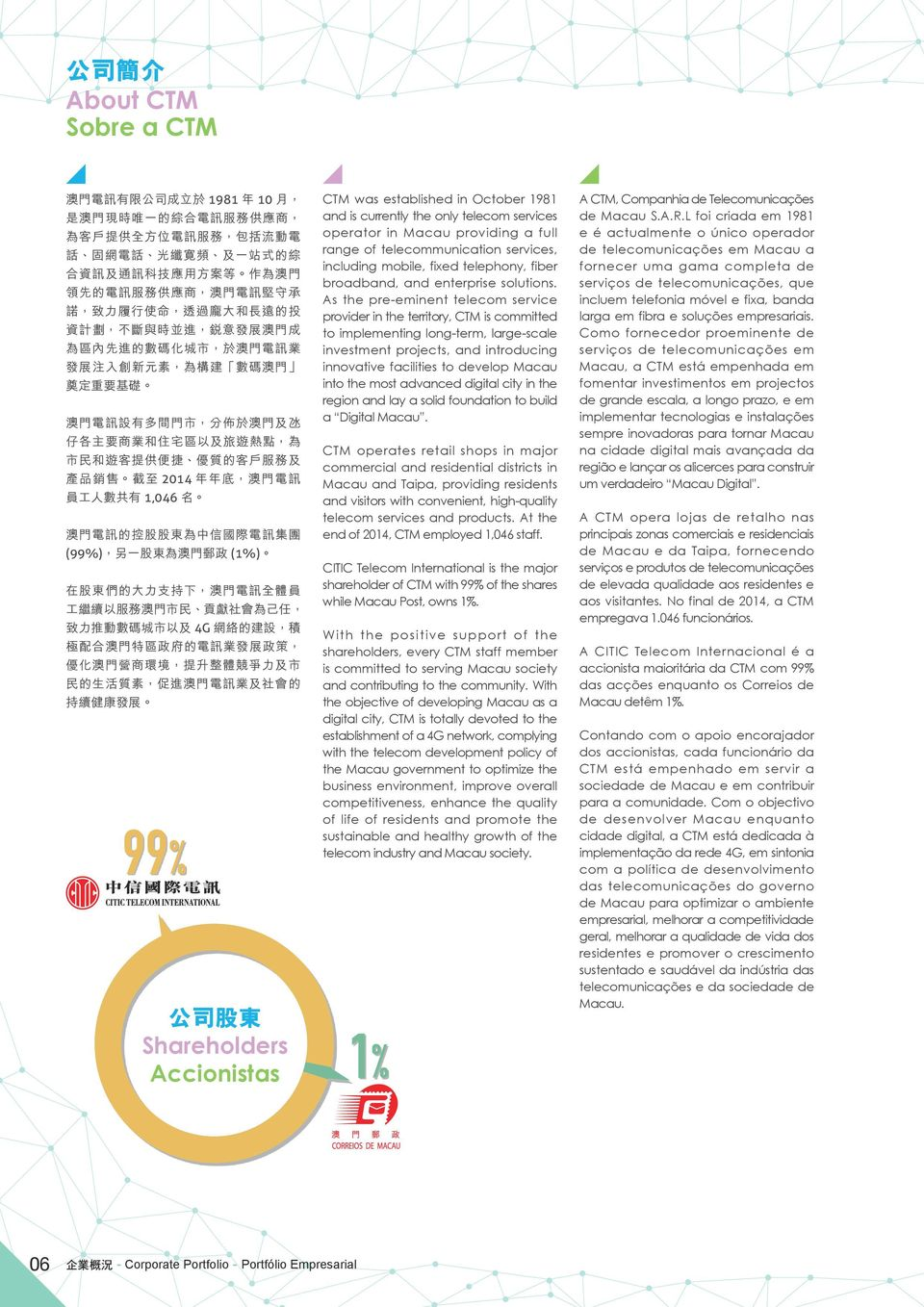 As the pre-eminent telecom service provider in the territory, CTM is committed to implementing long-term, large-scale investment projects, and introducing innovative facilities to develop Macau into