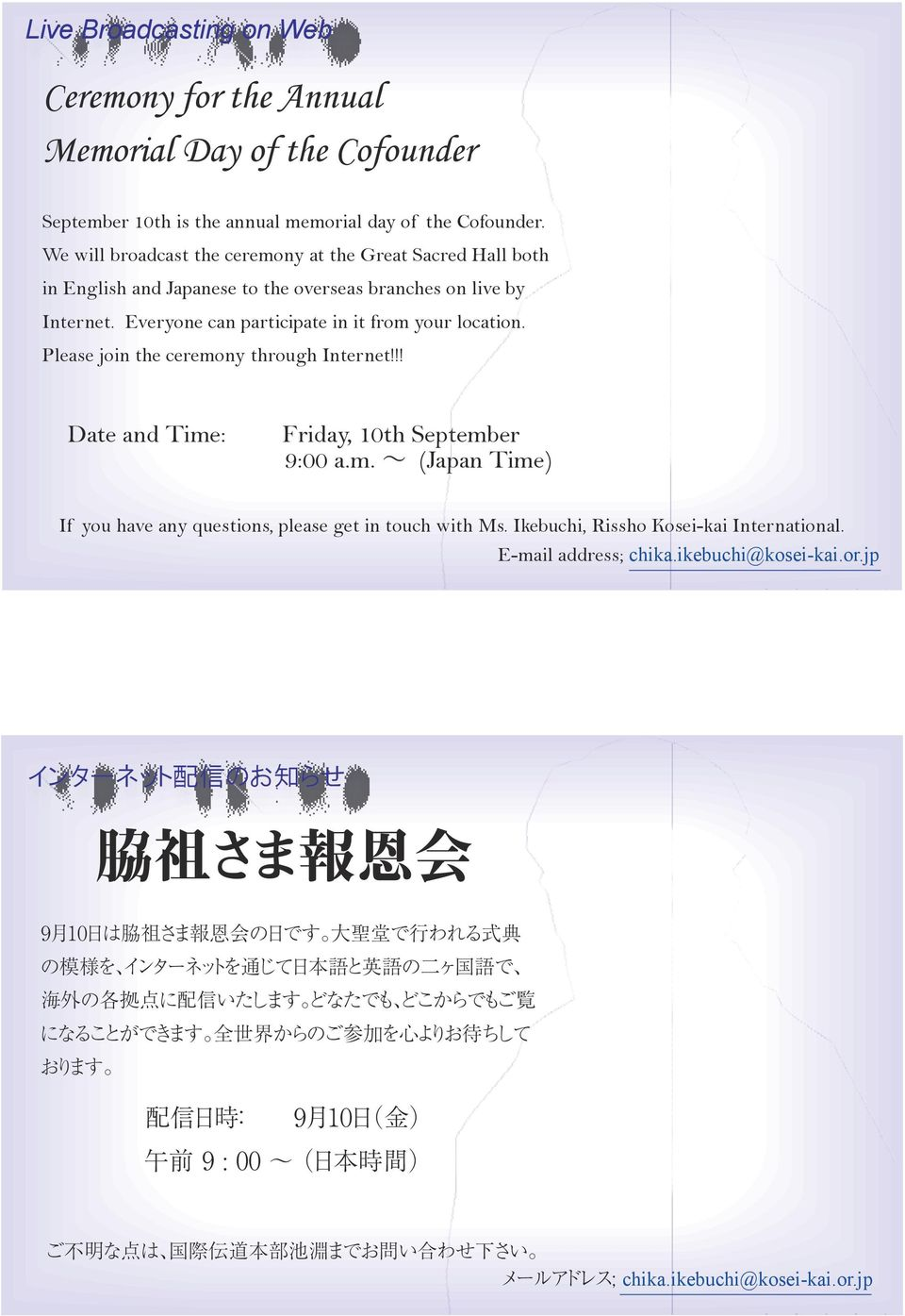 Everyone can participate in it from your location. Please join the ceremony through Internet!!! Date and Time: Friday, 10th September 9:00 a.m. ~ (Japan Time) If you have any questions, please get in touch with Ms.